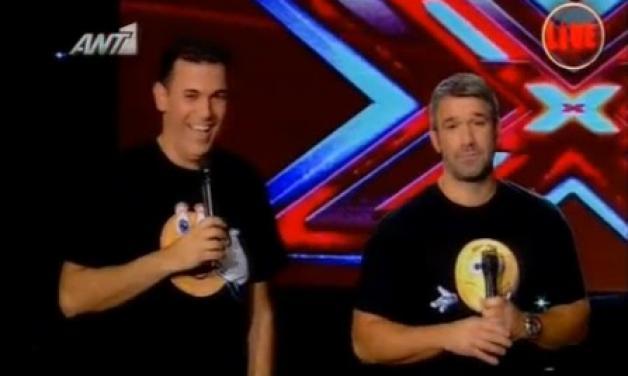 Η εμφάνιση των Καραμεροχαριτάτων στο X Factor! Δες το video | tlife.gr