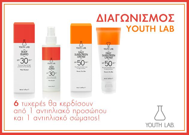 Διαγωνισμός! 6 τυχερές κερδίζουν από δύο αντηλιακά YOUTH LAB!   tlife.gr