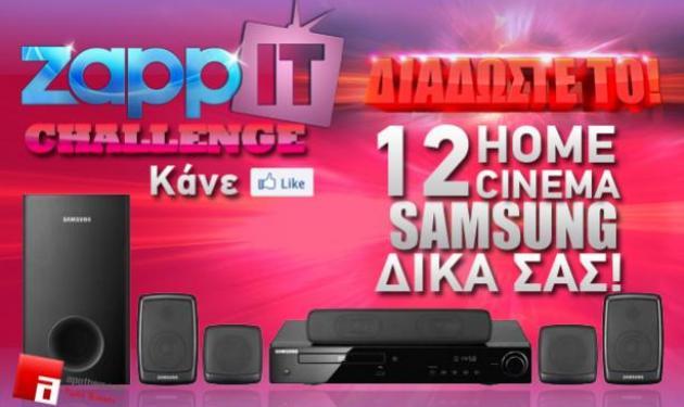 Παίξε στο μεγάλο διαγωνισμό του Zappit και κέρδισε ένα homecinema! | tlife.gr