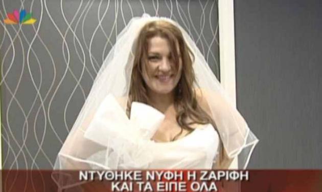 Και η Κατερίνα Ζαρίφη ντύθηκε νυφούλα! Δες το video