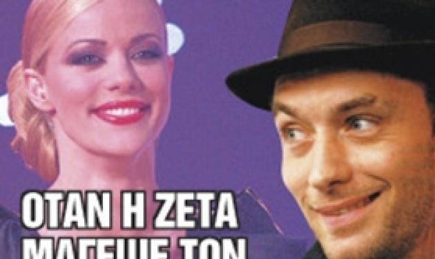 Η Ζ. Μακρυπούλια μάγεψε τον Jude Law! | tlife.gr