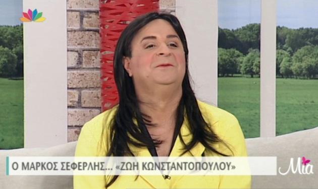 Τα… χίλια πρόσωπα του Μάρκου Σεφερλή στην εκπομπή Μία! Βίντεο | tlife.gr