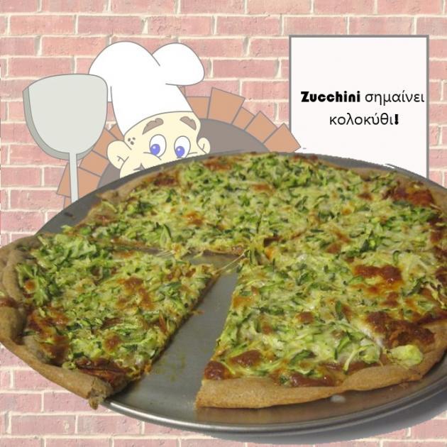 Πίτσα Ζucchini