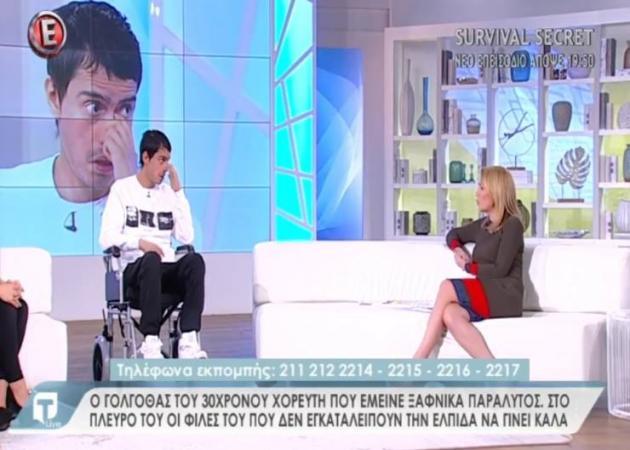 Ο γολγοθάς του 30χρονου χορευτή που έμεινε ξαφνικά παράλυτος: Όλα όσα λέει στην εκπομπή Tatiana Live – Video   tlife.gr