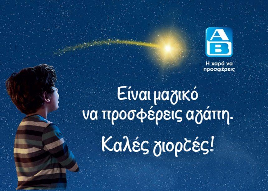«Είναι μαγικό να προσφέρεις αγάπη»: Οι τέσσερις δράσεις αλληλεγγύης της ΑΒ Βασιλόπουλος | tlife.gr