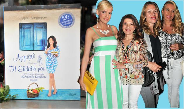 Αργυρώ Μπαρμπαρίγου: Οι διάσημοι φίλοι της στην παρουσίαση του βιβλίου της! Φωτογραφίες | tlife.gr