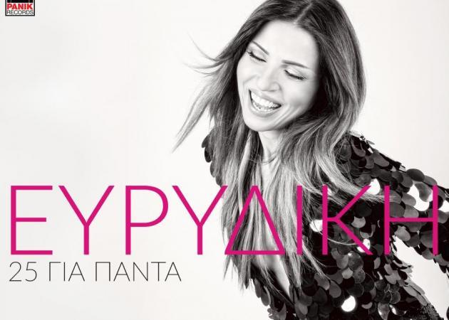 Η Ευρυδίκη μένει 25 για πάντα και επανακυκλοφορεί το single «Το μόνο που θυμάμαι» τραγουδώντας με την Demy! | tlife.gr