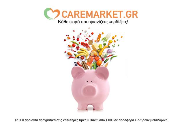  Στο CareMarket θα βρείς πάνω από 1000 προσφορές και δωρεάν μεταφορικά! | tlife.gr