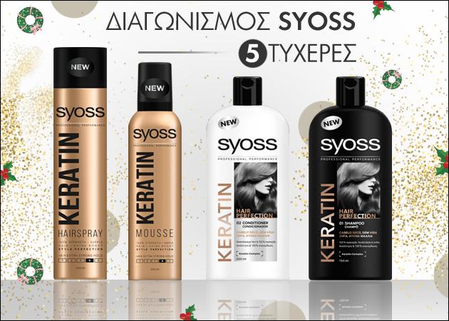 Αυτές είναι οι νικήτριες του διαγωνισμού Syoss! | tlife.gr