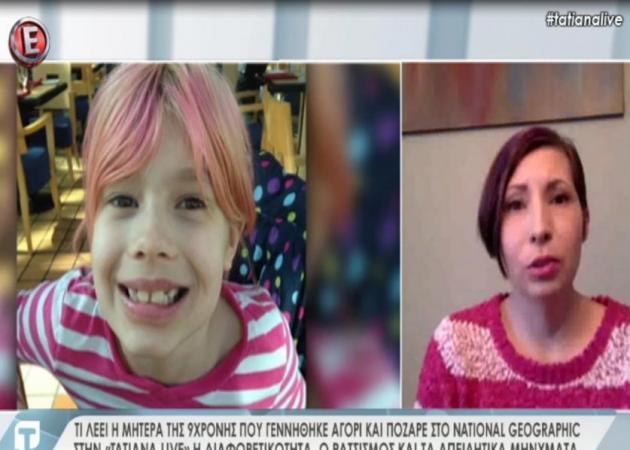 Η 9χρονη που γεννήθηκε αγόρι πόζαρε στο εξώφυλλο του Νational Geographic! Τι λέει η μητέρα της στην Tatiana Live; | tlife.gr