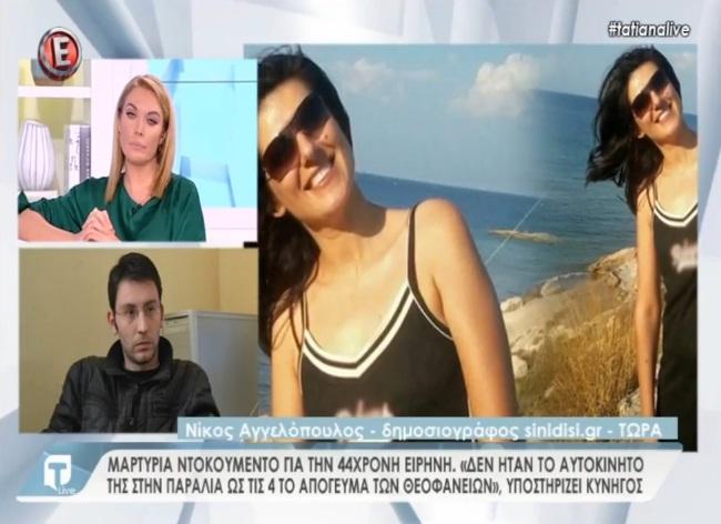 Tatiana Live: Μαρτυρία – ντοκουμέντο για τον θάνατο της 44χρονης Ειρήνης Λαγούδη | tlife.gr