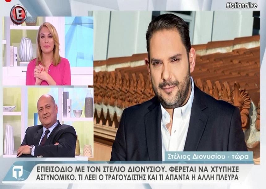 Στέλιος Διονυσίου στην Tatiana Live: «Δεν χτύπησα τον αστυνομικό μόνο τον έβρισα. Ζητάω συγγνώμη δημόσια» | tlife.gr