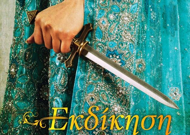 """Εκδίκηση: Έφτασε το δεύτερο βιβλίο της συναρπαστικής τριλογίας """"Οι Δρόμοι της Καταιγίδας""""!   tlife.gr"""