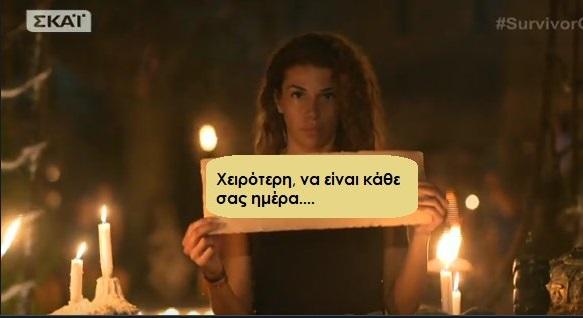 Survivor: Το twitter σε παροξυσμό με την Ελένη Χατζίδου! | tlife.gr