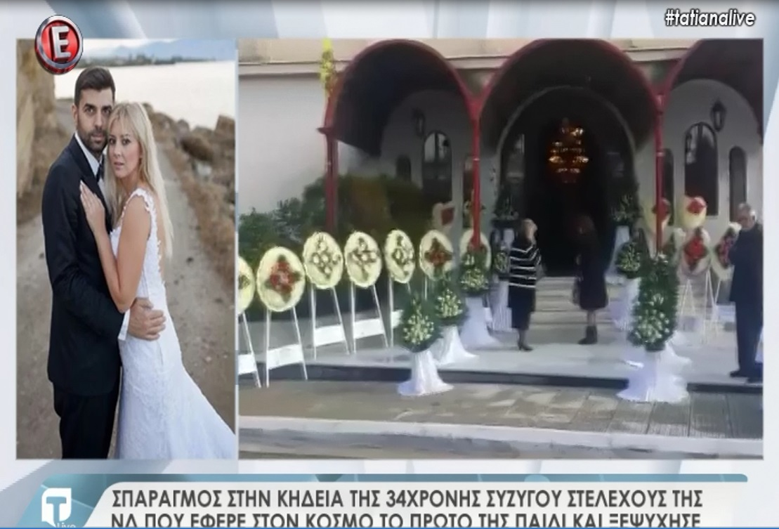 Σπαραγμός στην κηδεία της 34χρονης από τη Λιβαδειά που πέθανε στη γέννα του μωρού της | tlife.gr