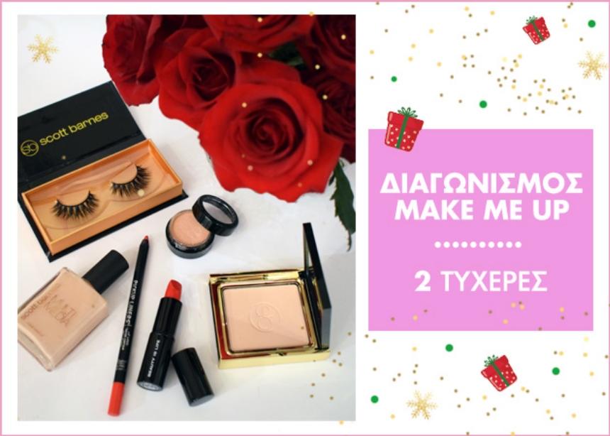 Αυτές είναι οι νικήτριες του διαγωνισμού της Make Me Up! | tlife.gr