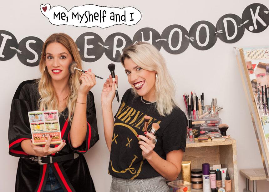 Me, myshelf and I με τις Sisterhood K! Τι καλλυντικά φοράνε οι διάσημες αδερφές του instagram;
