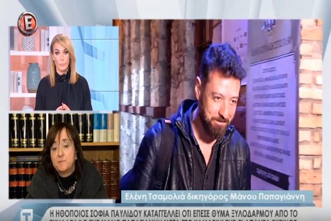 Μάνος Παπαγιάννης: Απαντά μέσω της δικηγόρου του, στην Tatiana Live για την καταγγελία περί ξυλοδαρμού εις βάρος της Σ. Παυλίδου – Video | tlife.gr