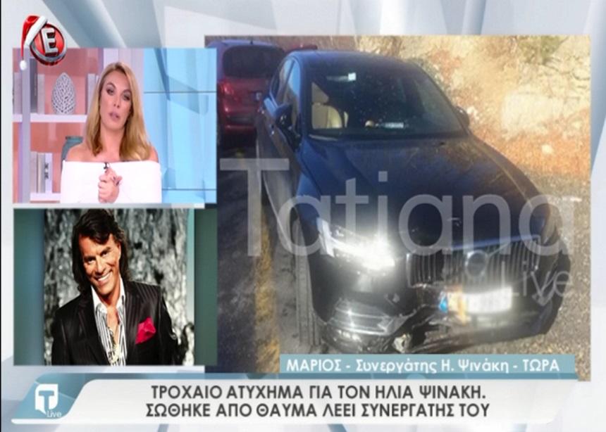 Εικόνες από το τρακαρισμένο αυτοκίνητο του Ηλία Ψινάκη – Συνεργάτης του περιγράφει πώς έγινε [vid] | tlife.gr
