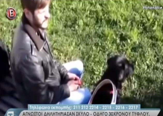 """Δηλητηρίασαν σκύλο – οδηγό 30χρονου τυφλού: """"Η Ντάιαμοντ ήταν τα μάτια μου, η προέκτασή μου"""""""
