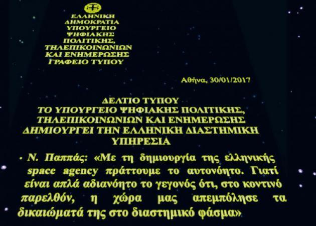 Προσδεθείτε! Ο Νίκος Παππάς ανακοίνωσε την ίδρυση της ελληνικής NASA