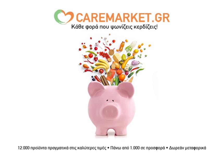 CareMarket, πάνω από 1500 προσφορές και δωρεάν μεταφορικά! | tlife.gr