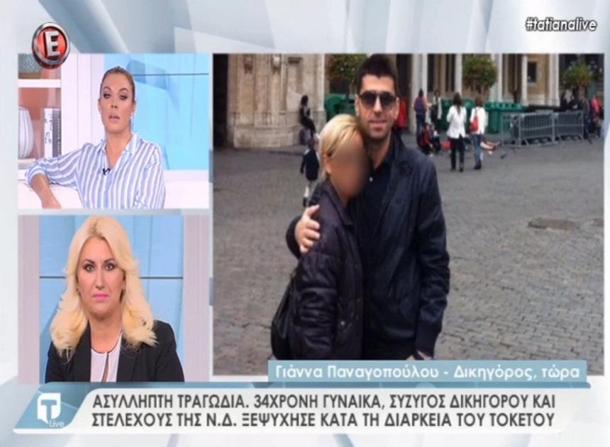 Tatiana Live: Ασύλληπτη τραγωδία με 34χρονη γυναίκα που ξεψύχησε κατά την διάρκεια του τοκετού | tlife.gr
