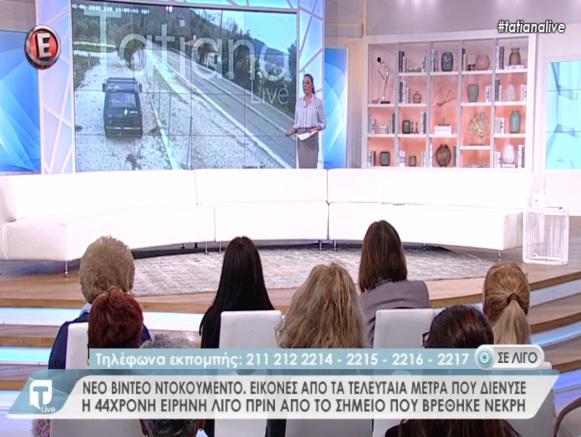 Tatiana Live: Νέο βίντεο – ντοκουμέντο για το θρίλερ του θανάτου της 44χρονης Ειρήνης – Video | tlife.gr