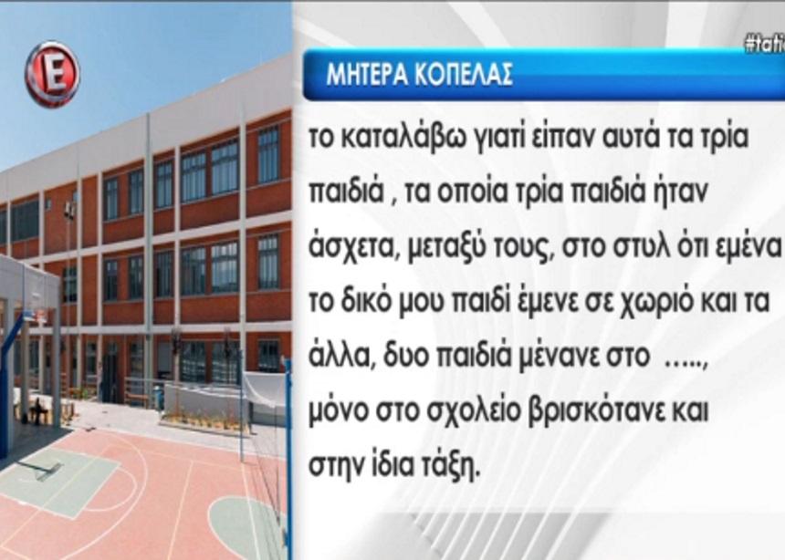 Η μητέρα της μαθήτριας που κατηγορήθηκε για βιασμό συμμαθητή της και αθωώθηκε στην Tatiana Live | tlife.gr