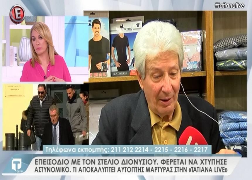 Τι λέει αυτόπτης μάρτυρας στην Tatiana Live για το επεισόδιο με τον Στέλιο Διονυσίου [vid] | tlife.gr