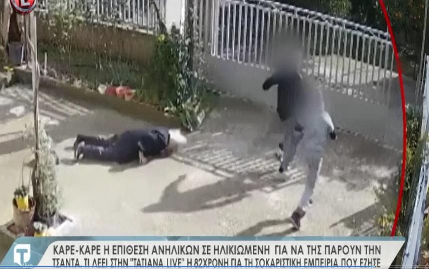 Βίαιη επίθεση ανηλίκων σε ηλικιωμένη – Σοκάρουν τα λόγια της 82χρονης στην Tatiana Live | tlife.gr