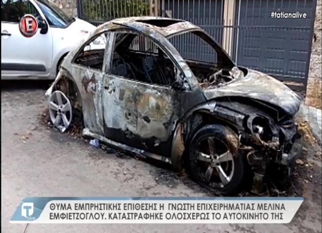 Θύμα εμπρηστικής επίθεσης η επιχειρηματίας Μελίνα Εμφιετζόγλου | tlife.gr