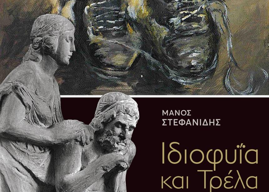 Διαλέξεις με θέμα: «Ιδιοφυΐα και Τρέλα. Βαν Γκογκ, Χαλεπάς»   tlife.gr