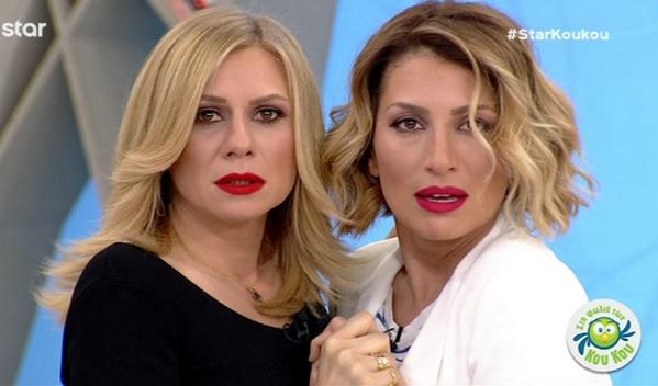 Κατερίνα Καραβάτου – Μαρία Ηλιάκη και πάλι μαζί! Έντονο άρωμα «Κους-Κους» στο Star…   tlife.gr