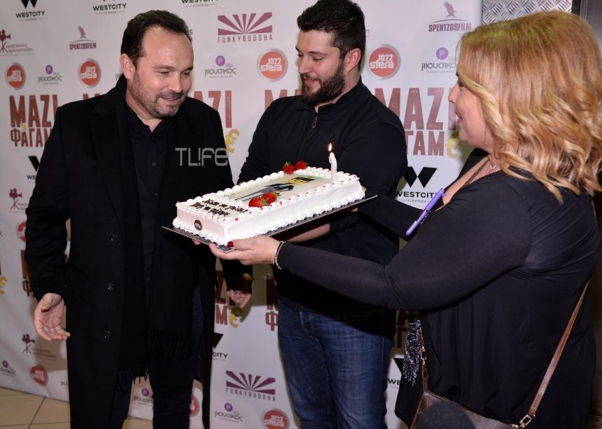 Κώστας Μακεδόνας: Του έκαναν τούρτα έκπληξη στον κινηματογράφο [pics] | tlife.gr