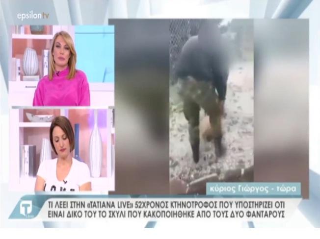 Tatiana Live: Όλα όσα δηλώνει στην εκπομπή ο 52χρονος που υποστηρίζει ότι το σκυλάκι που βασάνιζαν οι φαντάροι είναι δικό του – Video