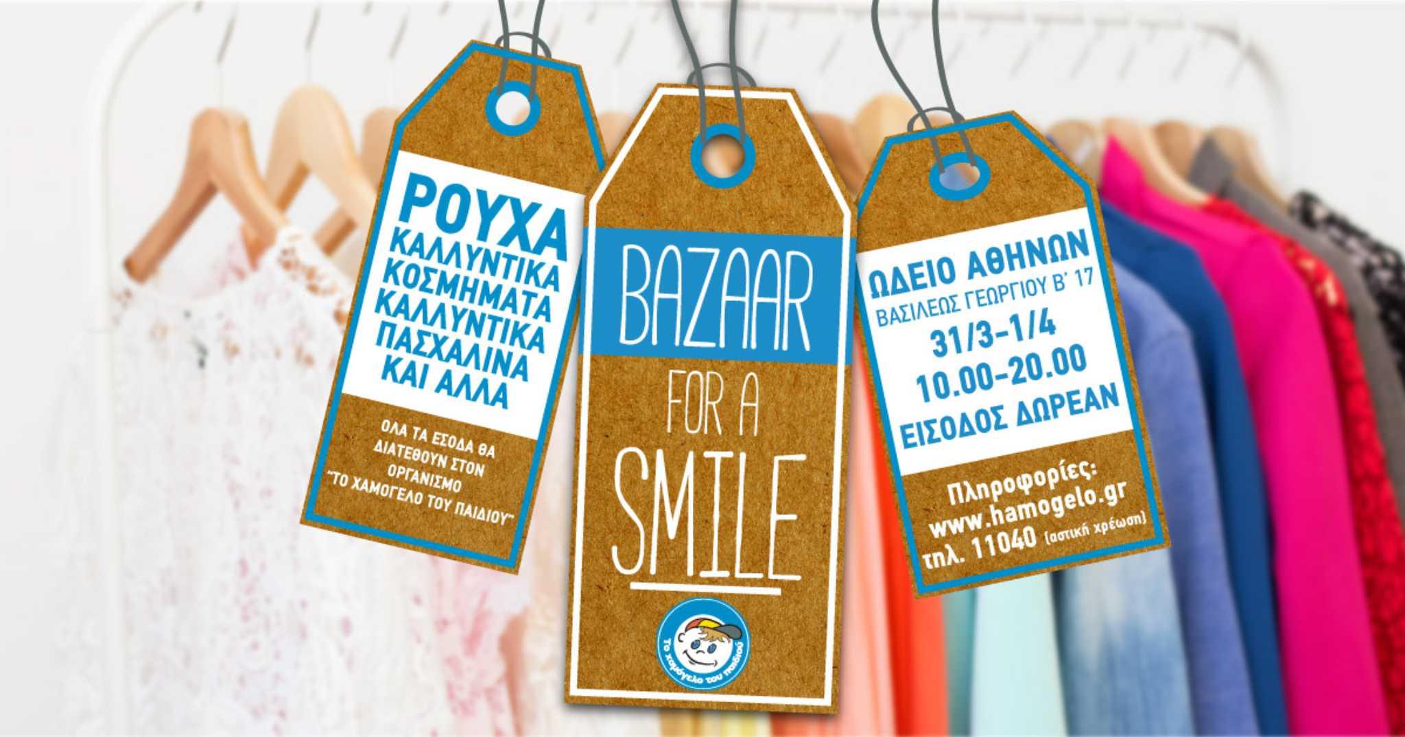 """Χαμόγελο του παιδιού  Κίνηση αγάπης για τα παιδιά με το """"Bazaar for a  Smile""""! 95a5324da33"""