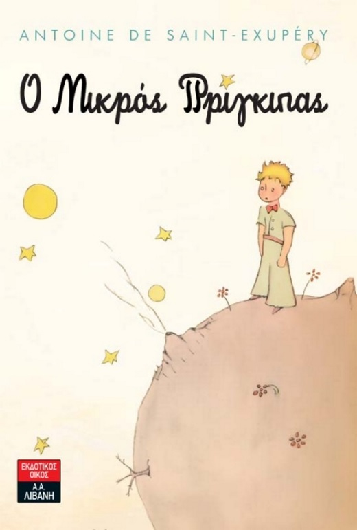 Παγκόσμια Ημέρα Παιδικού Βιβλίου  10 ιστορίες που πρέπει να ... 25416299979