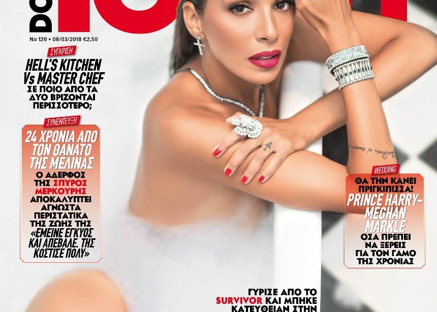 Ελένη Χατζίδου: Ποζάρει… ολόγυμνη στην μπανιέρα | tlife.gr