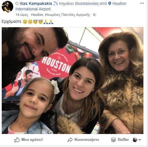 κόρη του Ηλία Καμπακάκη