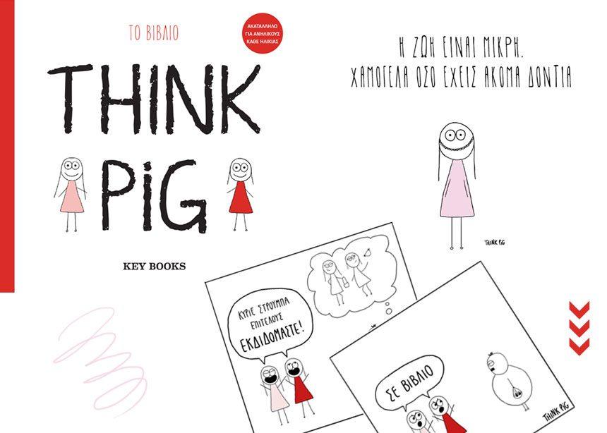 Oι Think Pig κυκλοφορούν ανεξέλεγκτες σε κούπες, πιάτα και τώρα και σε βιβλίο! Όσα διηγούνται στο TLIFE | tlife.gr