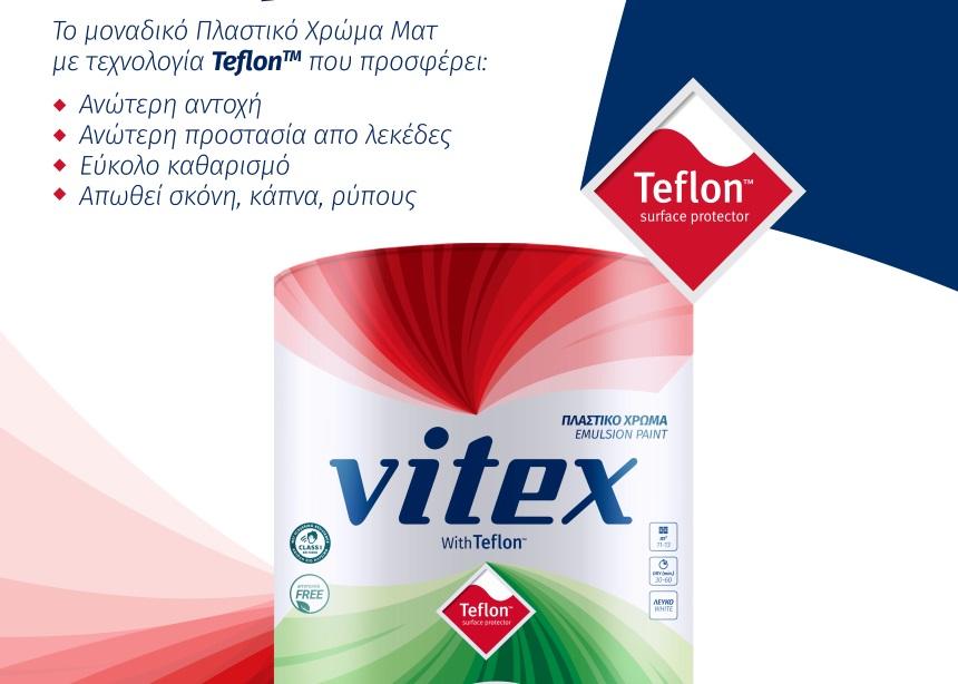 Το νέο πλαστικό χρώμα Vitex με TeflonTM έρχεται για πρώτη φορά στην Ελλάδα