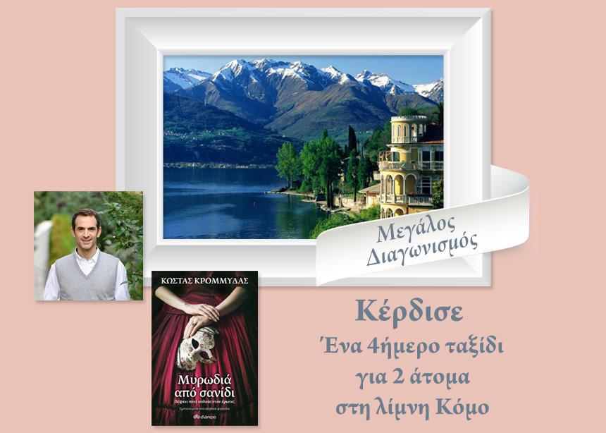 """""""Μυρωδιά από σανίδι"""": Ο νικητής για το ταξίδι για 2 άτομα στη λίμνη Κόμο με αφορμή την κυκλοφορία του βιβλίου του Κώστα Κρομμύδα!"""