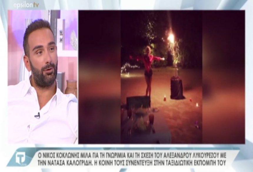 Ο Νίκος Κοκλώνης στην Tatiana Live: Τα ταξίδια της Νατάσας Καλογρίδη και του Αλέξανδρου Λυκουρέζου και η κοινή τους συνέντευξη! – Video   tlife.gr