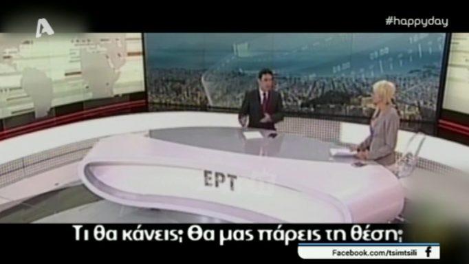 Κι ,όμως, οι παρουσιαστές της ΕΡΤ αποφάσισαν να δώσουν την δική τους απάντηση για το «θερμό» επεισόδιο που δημιουργήθηκε ανάμεσά τους… | tlife.gr