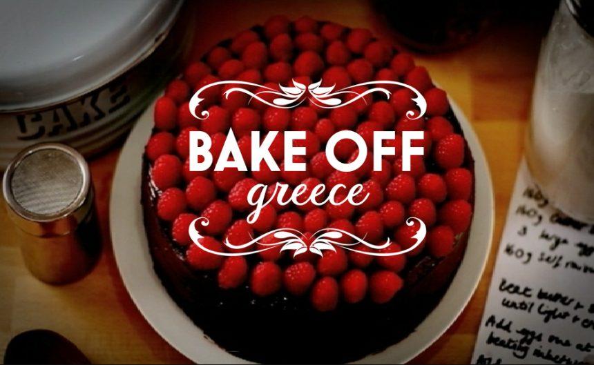 «Bake off Greece»: Αυτή είναι η νέα τηλεοπτική πρόταση του Alpha! | tlife.gr