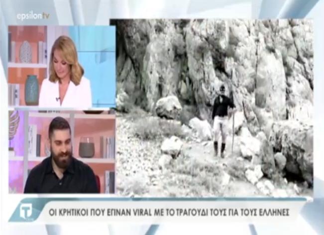 Οι Κρητικοί που έγιναν viral με το τραγούδι τους για την Ελλάδα, μιλούν στην Tatiana Live! [vid] | tlife.gr