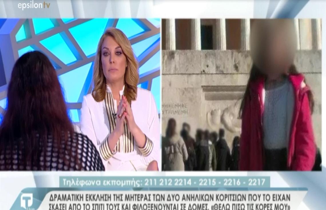 Δραματική έκκληση της μάνας των δυο ανηλίκων που το έσκασαν από το σπίτι και φιλοξενούνται σε δομές: Τι λέει στην Tatiana Live | tlife.gr