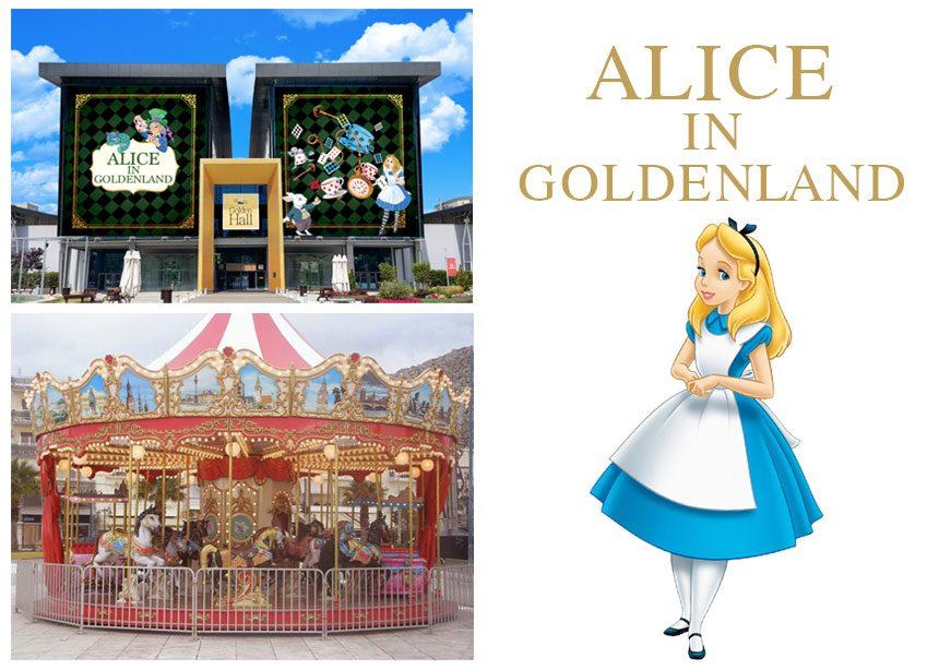 Το Golden Hall υποδέχεται την Αλίκη στη Χώρα των Θαυμάτων!   tlife.gr