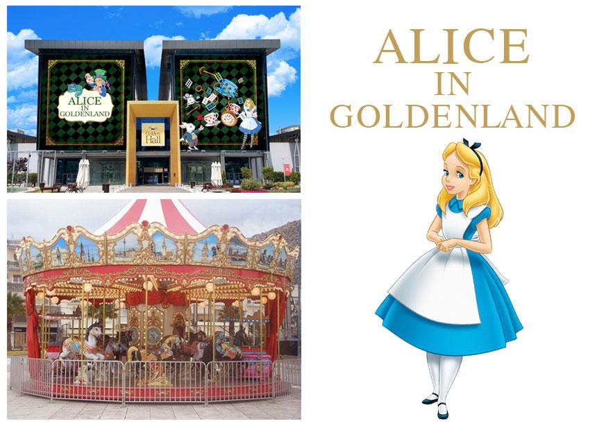 Το Golden Hall υποδέχεται την Αλίκη στη Χώρα των Θαυμάτων! | tlife.gr